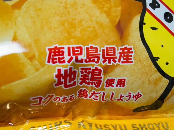 potatochips_ks02