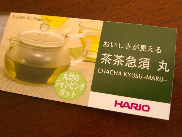 hario_chachakyusu03