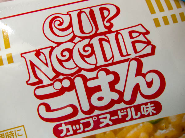 cup_noodle_gohan02