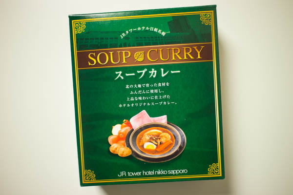 jr_tower_soup_curry01