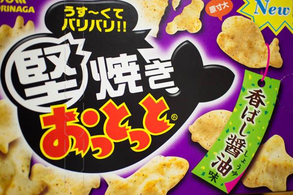 katayaki_ottotto_koubashisyoyu01