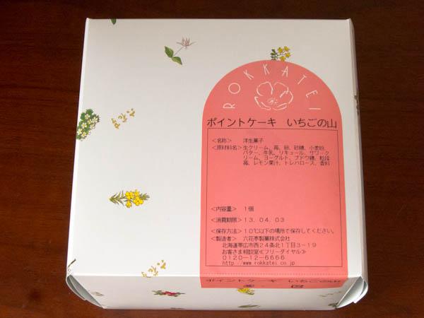 rokkatei_pointcake_itigonoyama_02