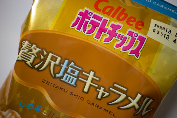 calbee_pc_zeitakusio_caramel01
