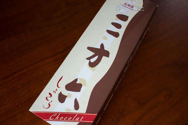 ryugetu_sanpouroku_chocolat01
