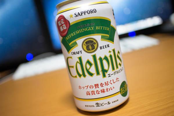 sapporo_edelpils01