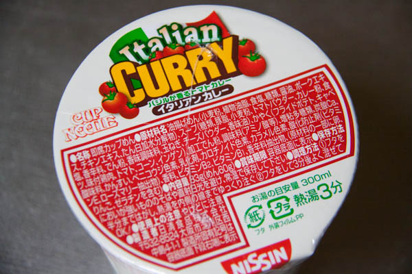 nissin_italian_curry02