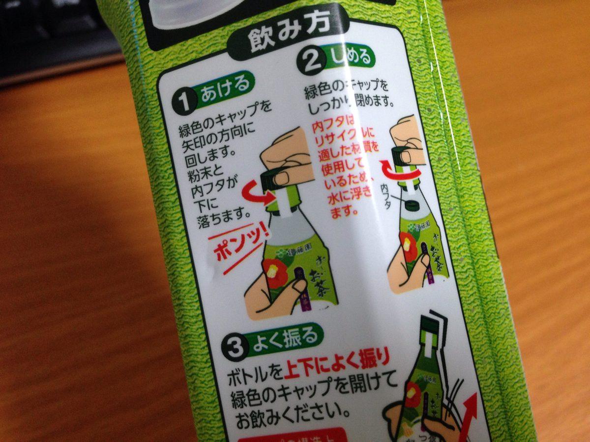 振ってつくる緑茶
