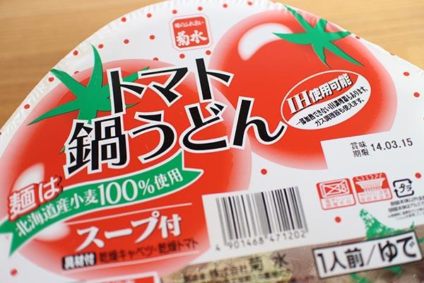 トマト鍋うどん